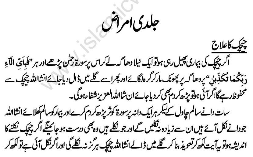 wazaif ul abrar pdf