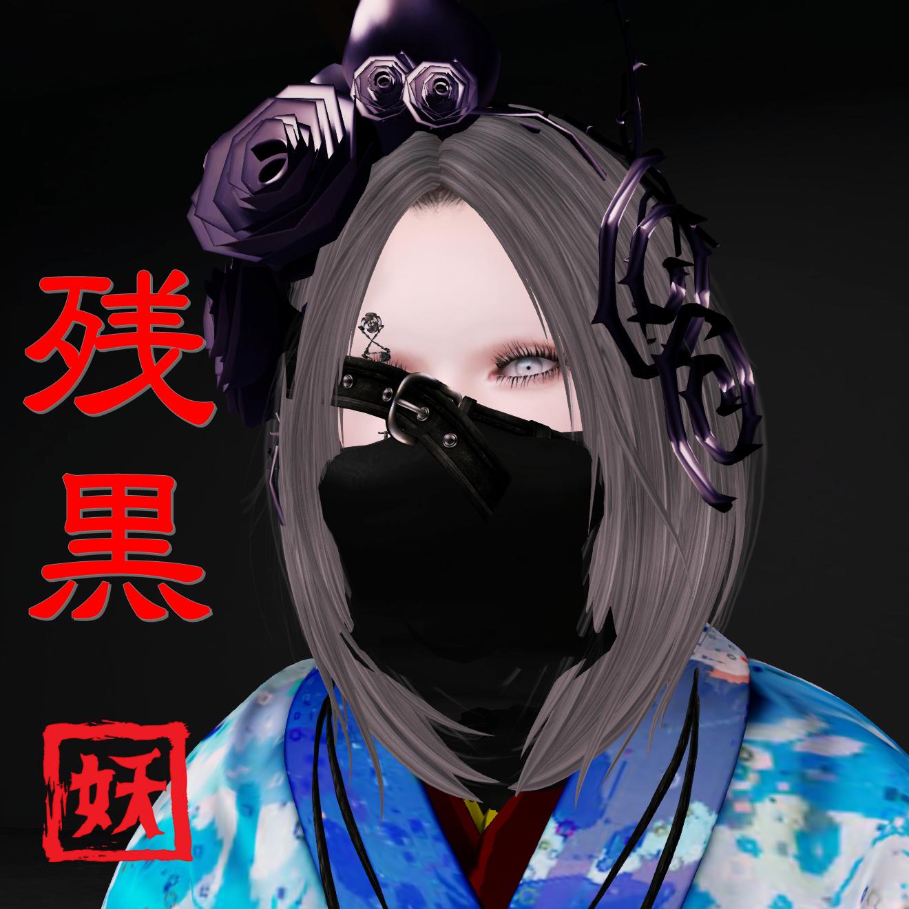 陰間 残黒【ざくろ】