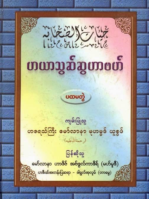 Hayathul Sahaba Vol 1 F.jpg