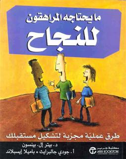 تحميل كتاب ما يحتاجه المراهقون للنجاح PDF