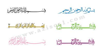 vektor Basmalah Arab format cdr