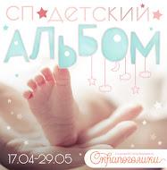 """СП """"Детский альбом"""" 1 этап"""