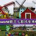 槟城朋友注意了!Ecoworld荷兰七彩风车来啦~!