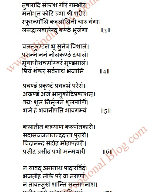 Rudrashtakam With Hindi Meaning