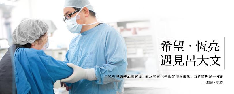 呂大文眼科醫師網站—希望.恆亮