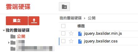 Google 雲端硬碟上傳檔案