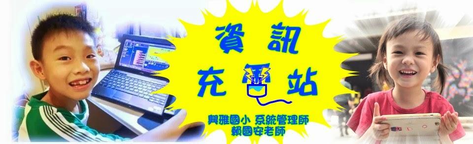 PC-LAI 資訊充電站 - 興雅國小 賴國安 老師