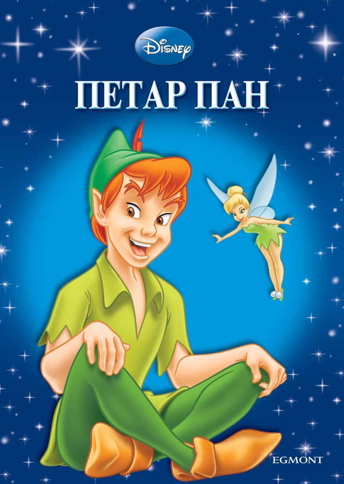 Crtani filmovi, dugometražni 7_Petar+Pan_30.11.2012.