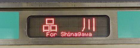 品川行き E231系