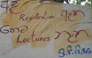Lanka Jokes-Campus Posters-5