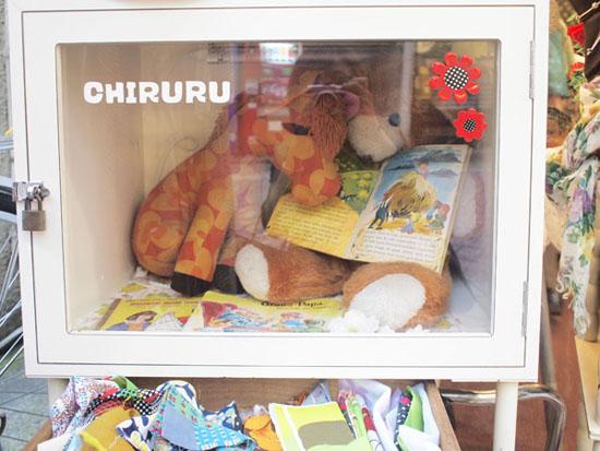 Dispatch from Tokyo: Chiruru Koenji