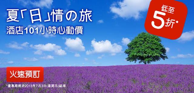 Hotels .com 限時101小時「日本酒店」優惠,低至5折,仲有折扣代碼,額外享92折。