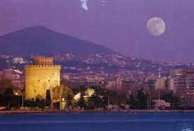 Ψηφιακή Περιήγηση στη Θεσσαλονίκη