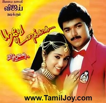 poove unakkaga tamil movie song