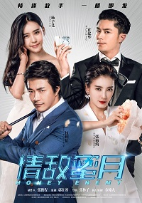 The Honey Enemy / Qing Di i Yue