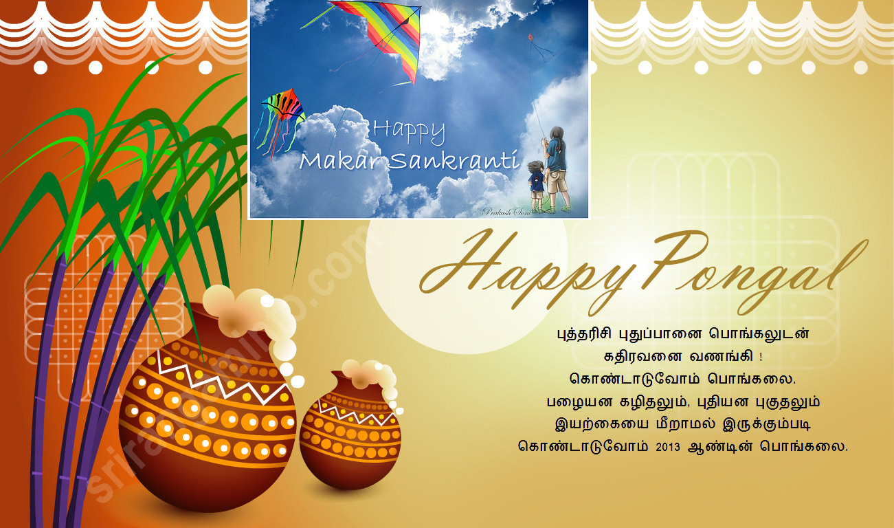 "Search Results for ""Happy Sankranthi Png"" – Calendar 2015"