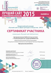 Сертификат участника конкурса