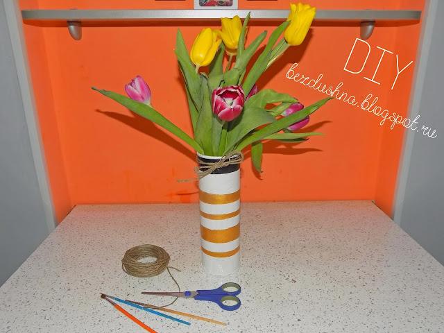 Как сделать вазу с подручного материала