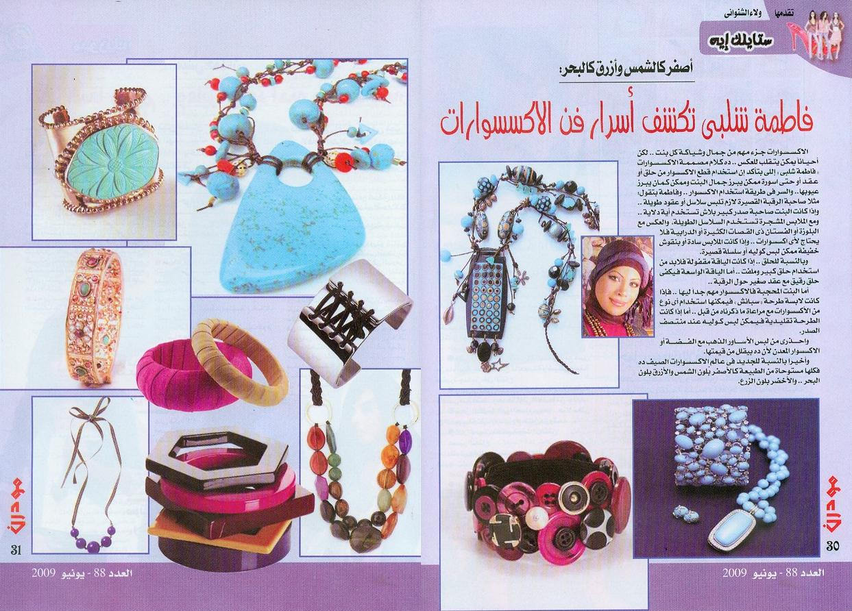 Fatma Shalaby on Modern Magazine