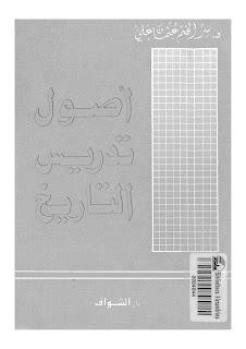 حمل كتاب أصول تدريس التاريخ - سر الختم عثمان علي