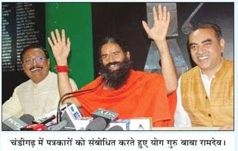 चंडीगढ़ में पत्रकारों को संबोधित करते हुए योग गुरु बाबा रामदेव, पूर्व सांसद सत्य पाल जैन व अन्य