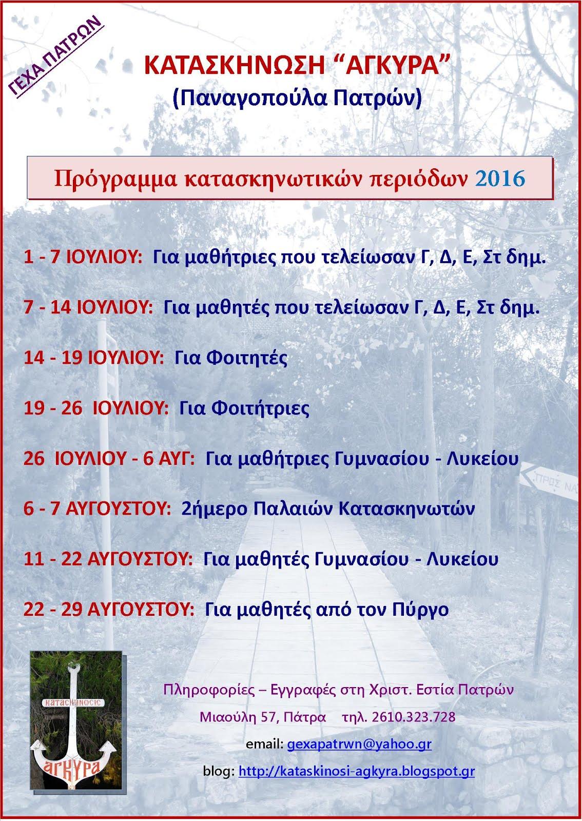 Πρόγραμμα κατασκην. περιόδων 2016