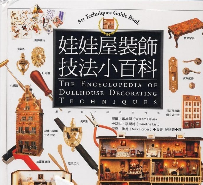 Free Chinese Craft Book The Encyclopedia Of Dollhouses