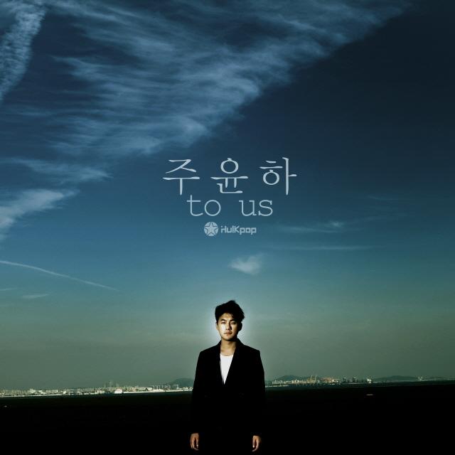 Ju Yoon Ha – To Us – EP