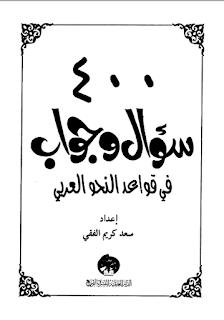 400 سؤال وجواب في قواعد النحو العربي