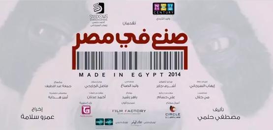 فيلم صنع فى مصر