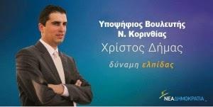 χριστος Δημας υποψηφιος βουλευτης Κορινθίας