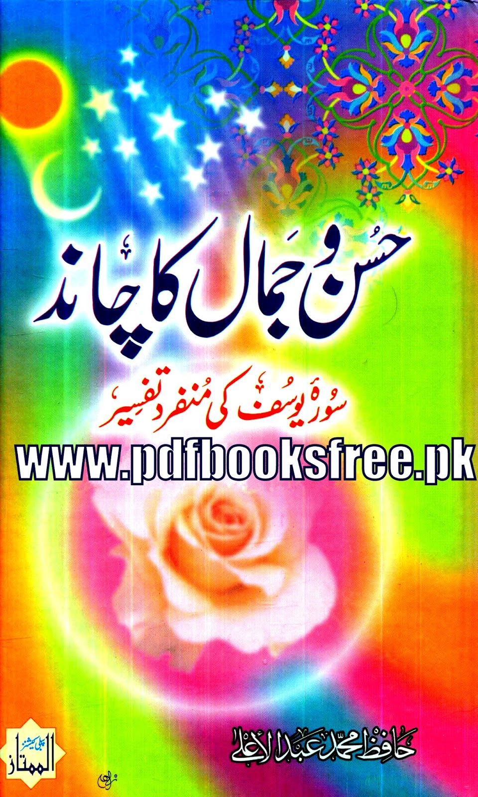 Husn o Jamal Ka Chand By Hafiz Muhammad Abdul Aala