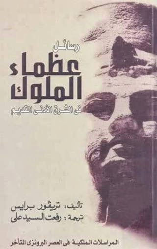 رسائل عظماء الملوك في الشرق الدنى القديم - تريفور برايس pdf