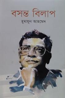 Basanta Bilap by Humayun Ahmed