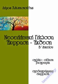 Σχεδιαγραμματα εκθεσης Β Λυκειου νεοελληνικης γλωσσας