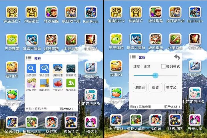 葫芦侠修改器 APK 下載 [ Android APP ]