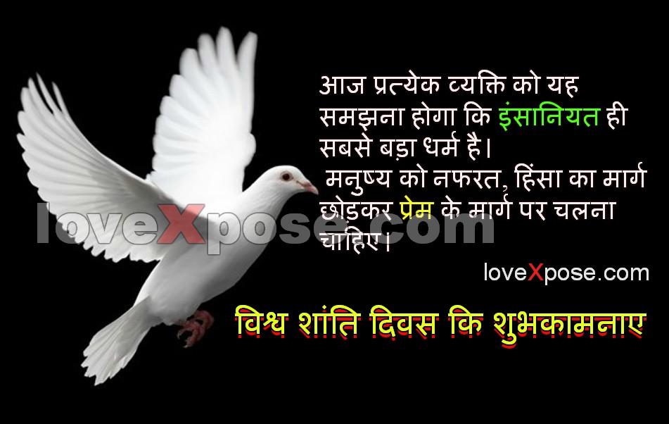 World Peace Day Hindi wallpaper greetings card