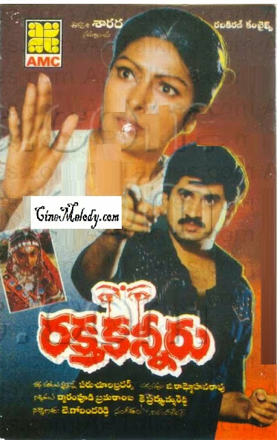 Raktha Kanneeru Telugu Mp3 Songs Free  Download  1989