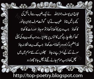 Hajjaj-Bin-Yousuf-Islamic-Mobile-Sms