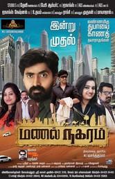 Manal Naharam (2015) DVDRip Tamil Full Movie Watch Online Free