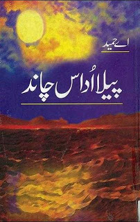 Peela Udass Chand Urdu Novels By A Hameed
