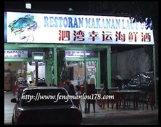 泗湾幸运海鲜酒楼