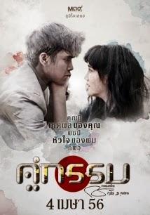 Định Mệnh Koo Gum 2013