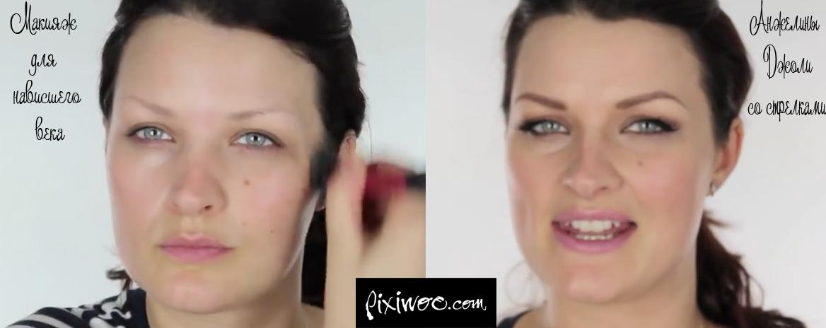hooded eye или hoodey eye мейкап макияж для нависшего века makeup make-up Анжелина джоли стрелки