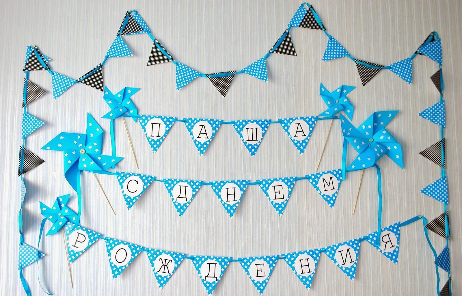 Как сделать гирлянду для день рождения своими руками