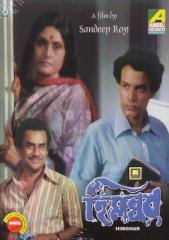 Himghar 1996 Bengali Movie Watch Online