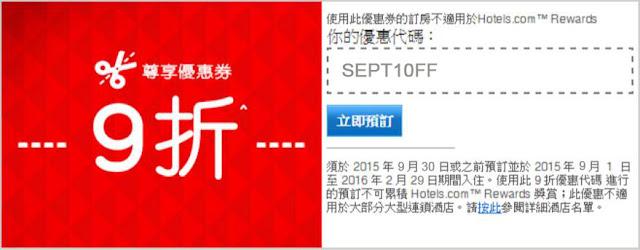 Hotels .com最新9折【訂房優惠碼】,香港及台灣網站適用,至2015年9月30日有效。