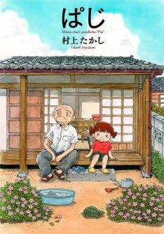 5月25日『ぱじ』愛蔵版が発売!