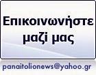 panaitolionews@yahoo.gr