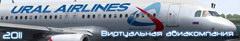 Виртуальная Авиакомпания Уральские Авиалинии  IVAO VATSIM